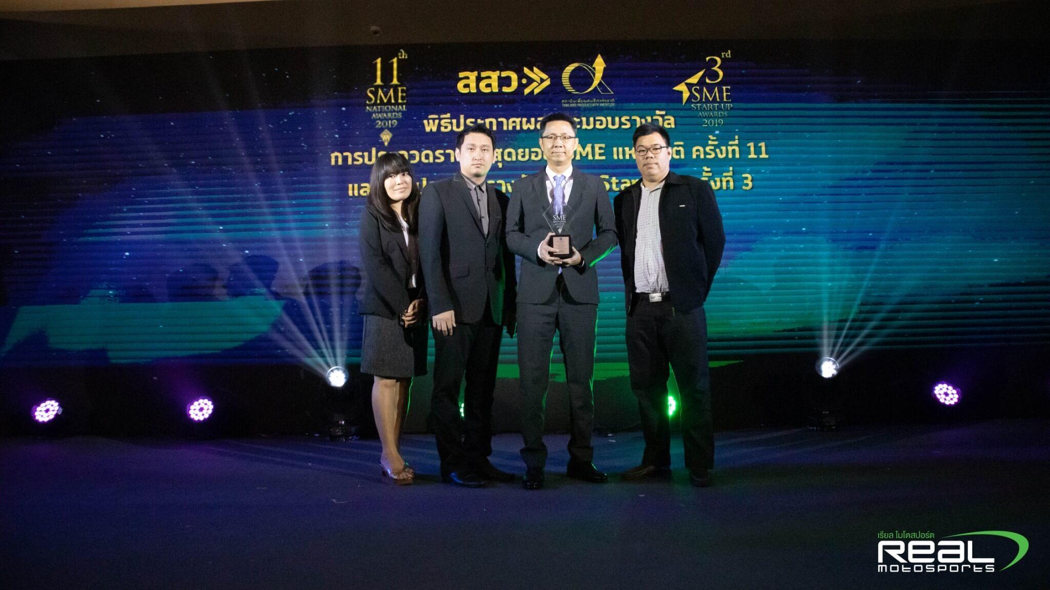 มอบรางวัล sme award