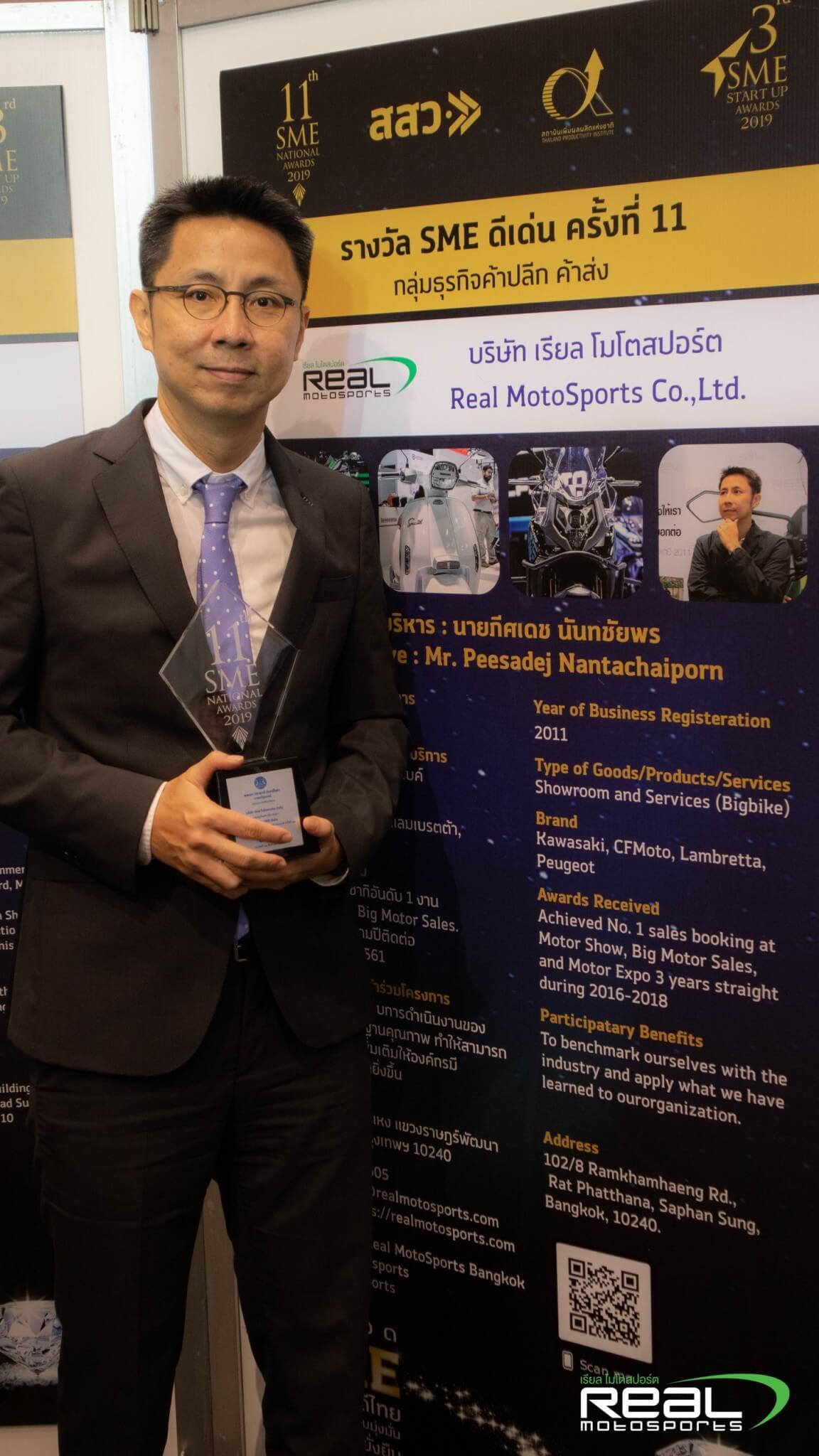 ผลงานในการประกวด SME Award