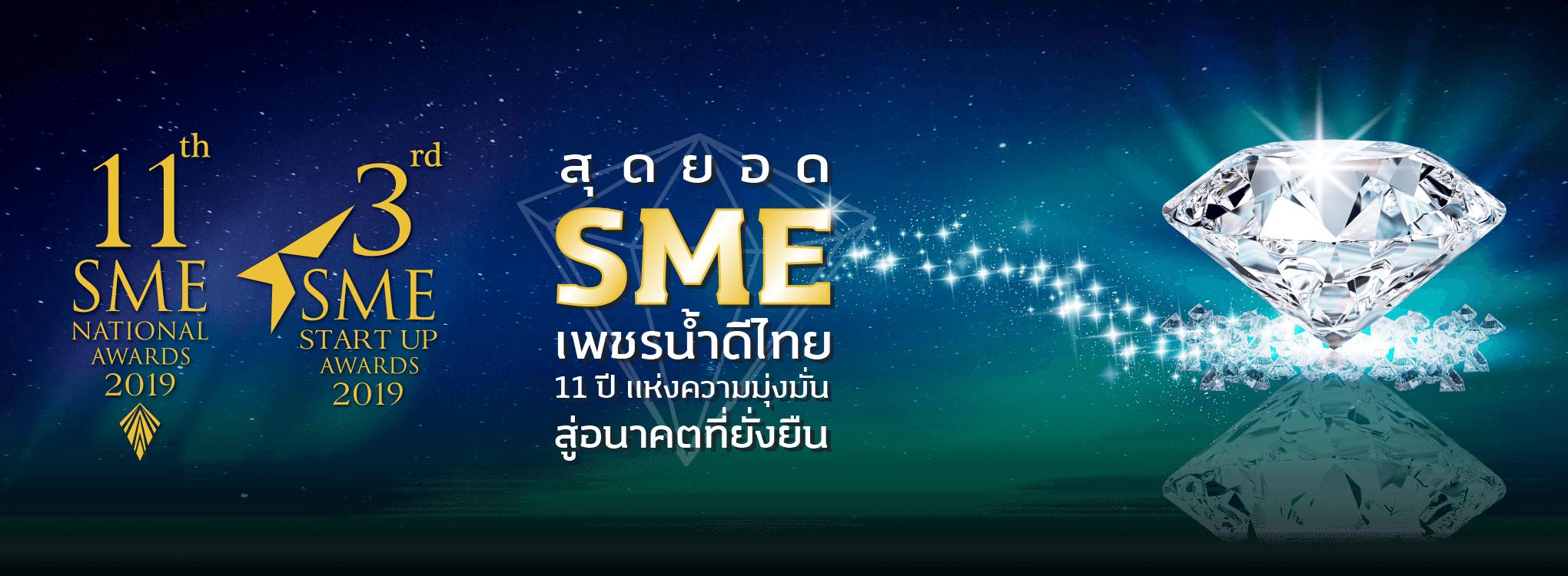 banner sme award