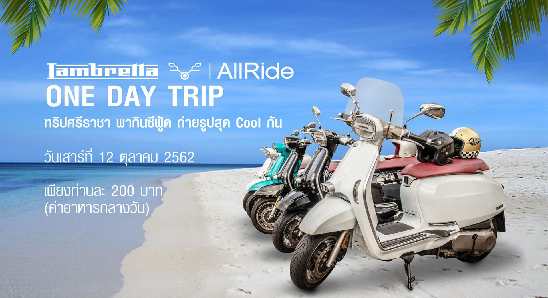 lambretta-one-day-trip