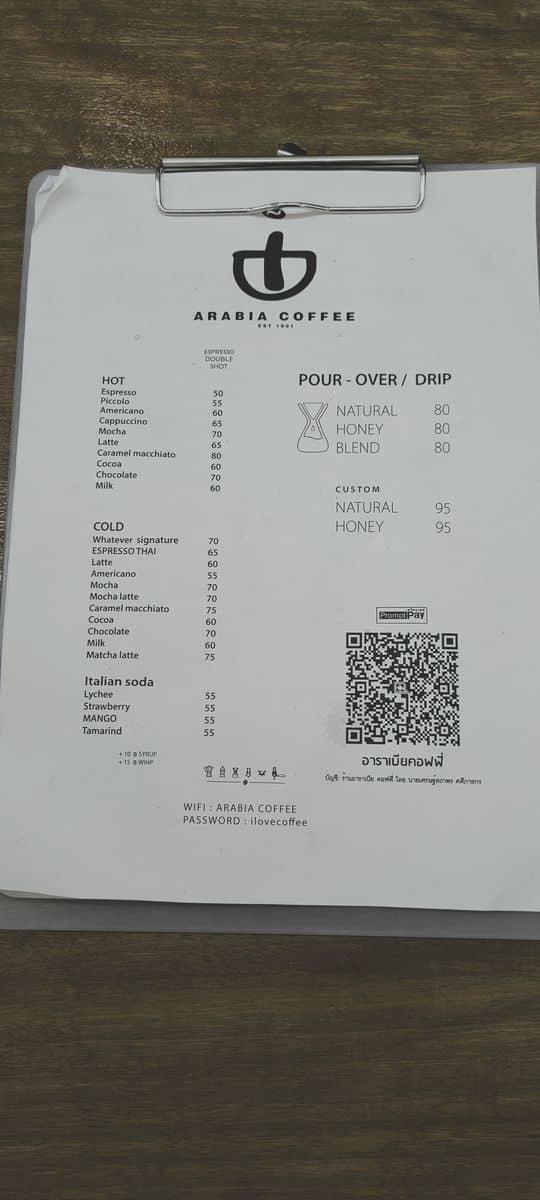 ราคากาแฟร้านอาราเบีย