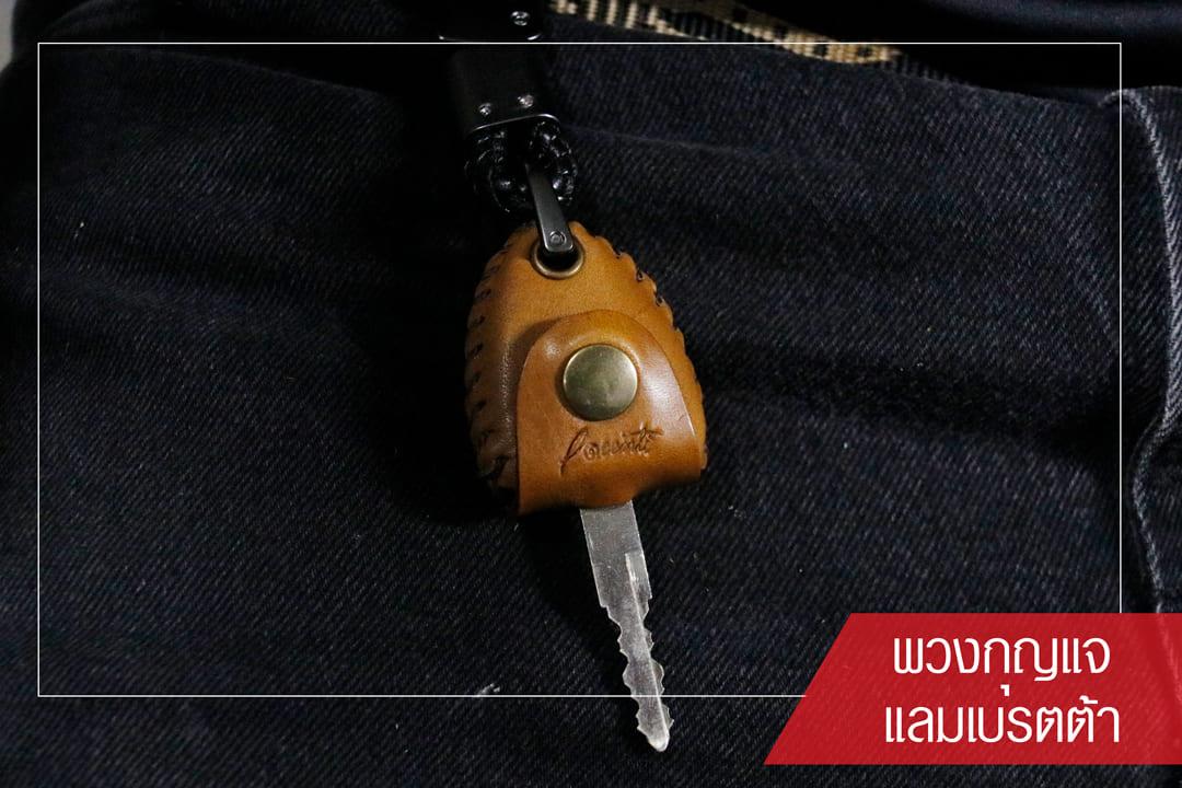 พวงกุญแจแลมเบรตต้าหนังแท้