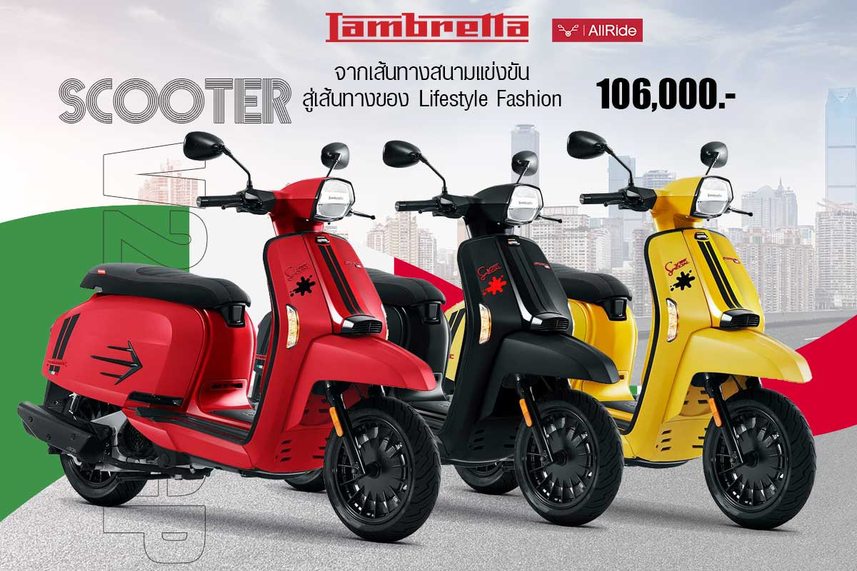 lambretta-V200-GP-2021-website