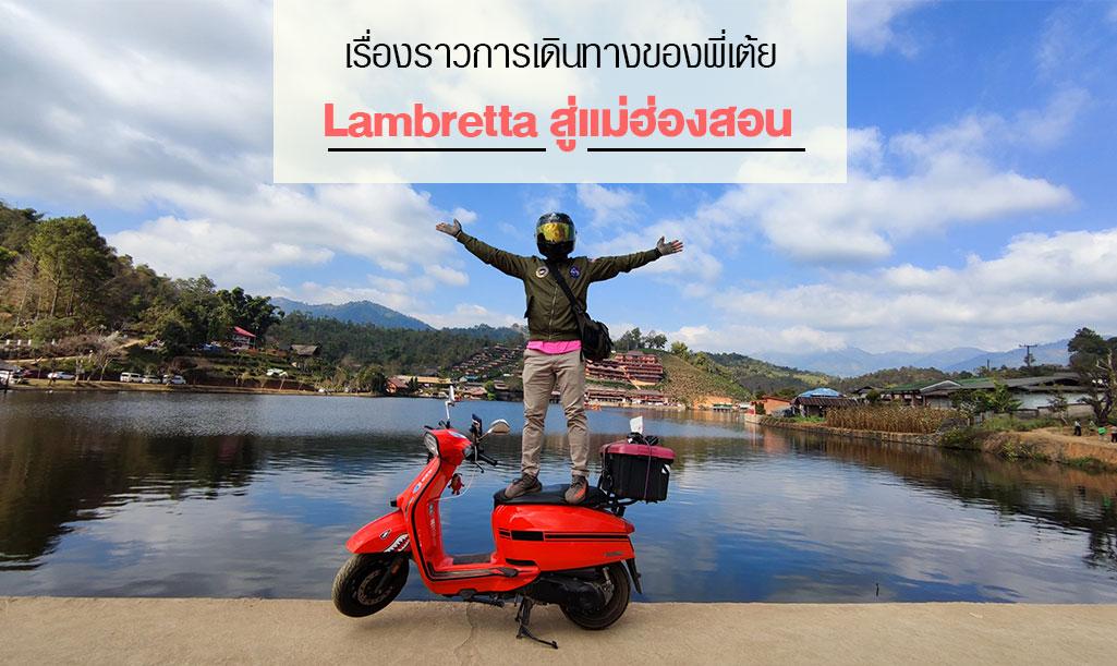 เรื่องราวการเดินทางของพี่เต้ยกับ-Lambretta-คู่ใจสู่แม่ฮ่องสอน