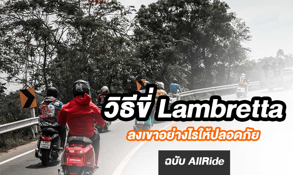 วิธีขึ่-Lambretta-ลงเขาแบบปลอดภัยมีวิธีไหนบ้าง