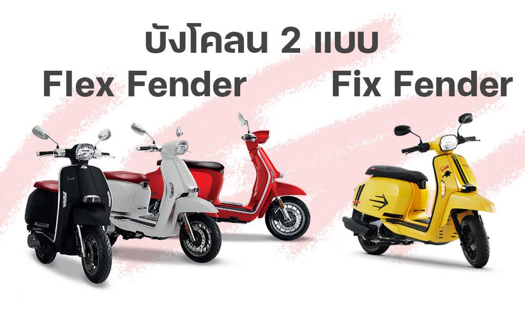 บังโคลนหน้า Fix กับ Flex
